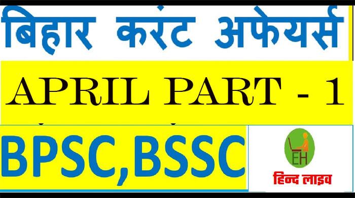 Hindi - Bihar current affairs, bihar news, bihar headlines, election news, political news, corporate deals, sports news,bpsc current affairs