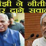Manjhi attacked Nitish government