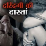 16yr old dalit girl gangrape