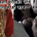 rape and tortured with newly married girl