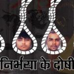 Nirbhaya gangrape case latest update