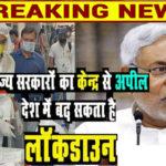 lockdown increase in bihar