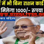 nitish government will give 1000 rupees