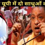 sadhu double murder in bulandsahar