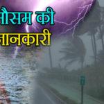 Impact of Emphon storm in bihar