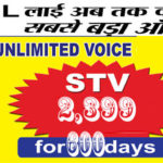 bsnl long validity plan