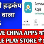 why google removed remove china app