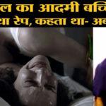 pyare miyan rape case bhopal