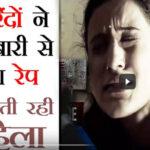 8 people gangrape with women in patna