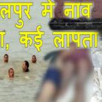 boat accident in bhagalpur