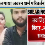 love jihad controversy kanpur
