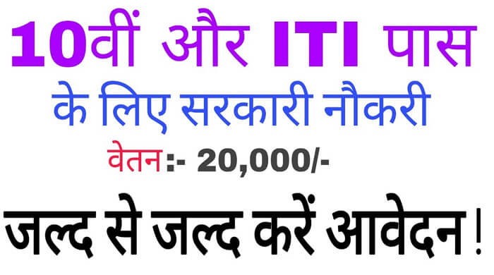 ITI Job vacancies 2020
