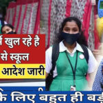 Bihar govt orders for schools