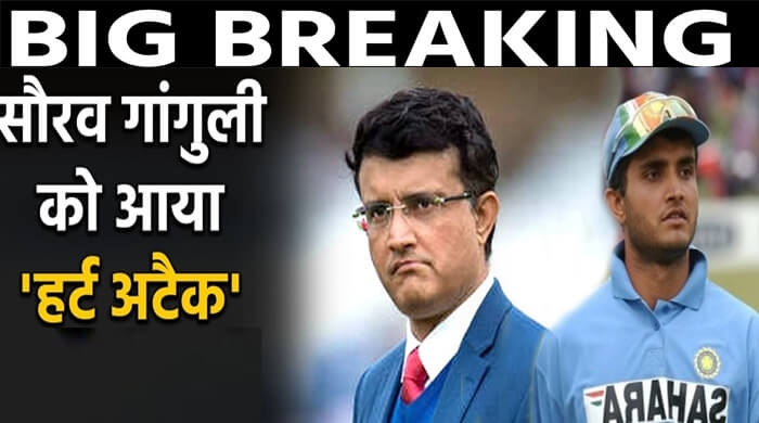 sourav ganguly heart attack