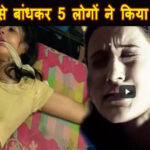 5 people gangrape with women front of her husband
