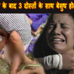 kidnap and gangrape with wife