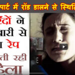Sidhi Gangrape Case