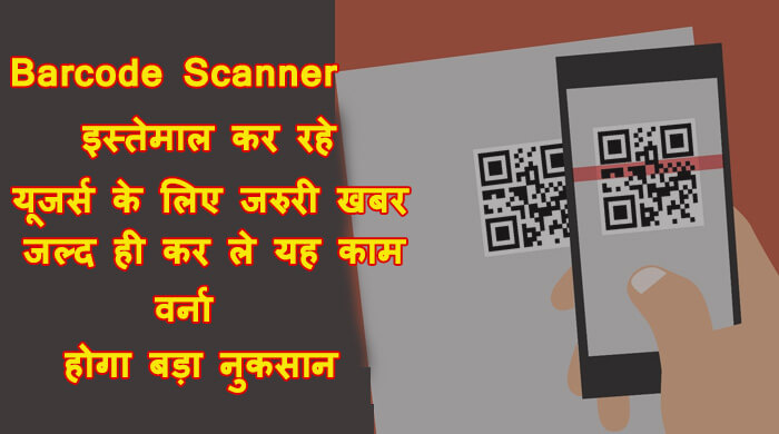 barcode scanner issue on android