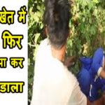 college girl rape & murder in begusarai