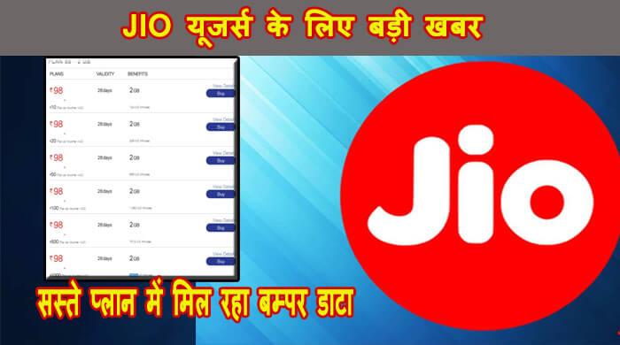 jio latest recharge plan
