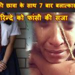 principle rape with girl student