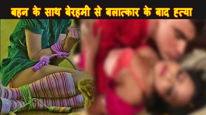 rape with sister in bhojpur