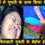 60 people gangrape with young girl