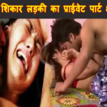 kidnape & gangraped by 2 people