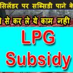 lpg aadhaar linking