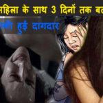 Women raped by policeman