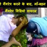 12 youth gangrape with teenager girl