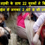 22 people gangrape with youth girl