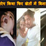 5 people gangrape with newly married girl