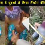 5 youth gangrape with girl in village