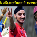 arshdeep singh planing to bowl sanju samson