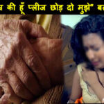 gangrape with 70 years old lady
