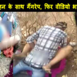 gangrape with girl in village