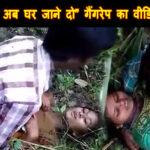gangrape with teenage girl video viral