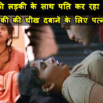 husband rape with minor girl front of wife
