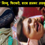 marital rape with wife