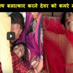 rape with teenager girl in mahoba