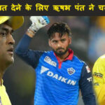 rishabh pant game plan against dhoni
