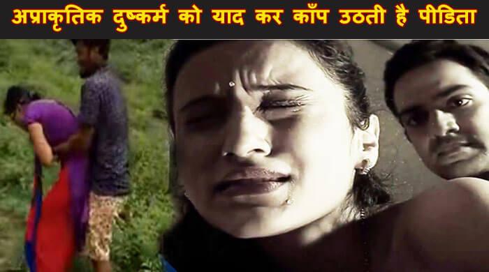 unnatural rape with village girl in jungle
