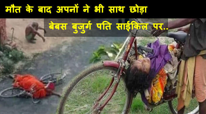 wife s corpse on bicycle