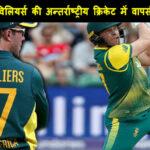 AB back in international cricket