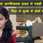 honor killing in kanpur