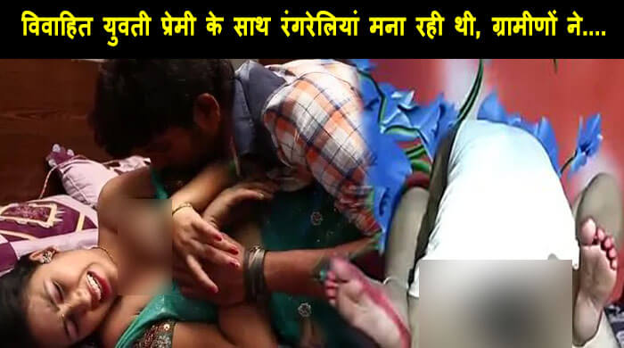 lover caught villagers