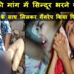 minor girl raped by youth