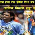 sehwag statement on dhoni captaincy
