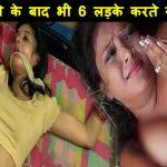 6 people gangrape with girl in nalanda